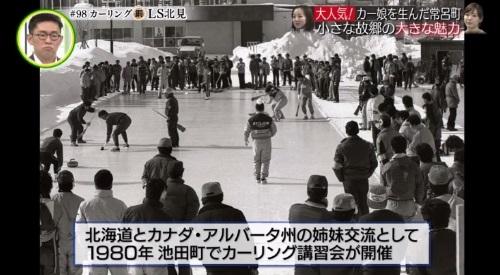 3月3日 追跡 LIVE! SPORTS ウォッチャー カーリング LS北見 池田町のカーリング