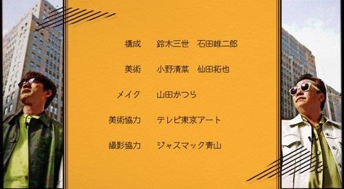 Amazon さまぁ~ずハウス #1 構成 鈴木 石田