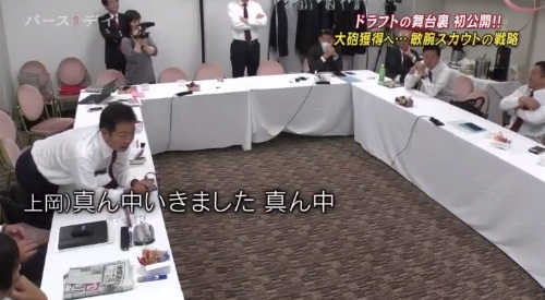 TBS バース・デイ 楽天イーグルス ドラフト会議本番 立花社長 真ん中を引く