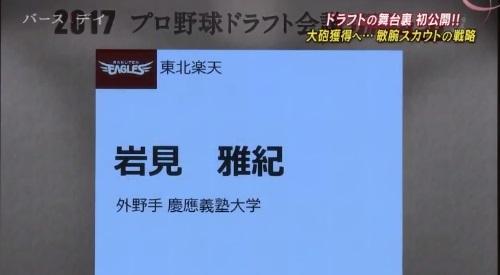 TBS バース・デイ 楽天イーグルス ドラフト2巡目 慶應の岩見雅紀
