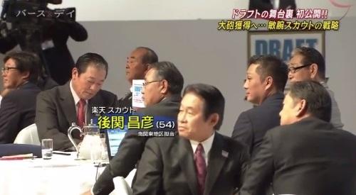 TBS バース・デイ 楽天イーグルス 球団スカウト ドラフト会議本番の後関