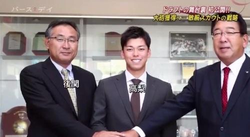 TBS バース・デイ 楽天イーグルス 球団スカウト 後関と高梨雄平