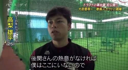 TBS バース・デイ 楽天イーグルス 球団スカウト 後関スカウトと高梨雄平