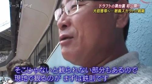 TBS バース・デイ 楽天イーグルス 球団スカウト 後関 現地で観る
