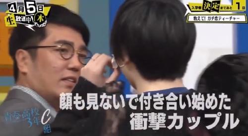 「青春高校 3年C組 木曜日」第4回 4月5日 ポケカメン 口