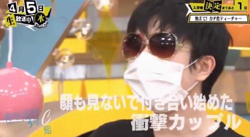 「青春高校 3年C組 木曜日」第4回 4月5日 鈴木 マスクサングラス
