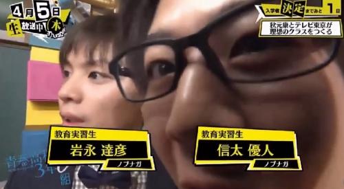 「青春高校 3年C組 木曜日」第4回 4月5日ノブナガ 岩永達彦 信太優人
