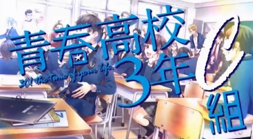 「青春高校 3年C組 木曜日」第4回 4月5日 HoneyWorks
