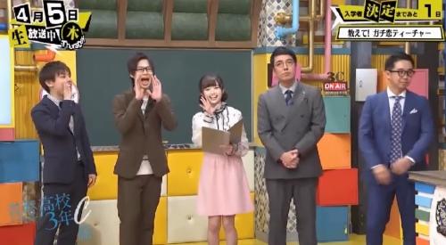 「青春高校 3年C組 木曜日」第4回 4月5日 ティーチャー呼び込み