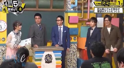 「青春高校 3年C組 木曜日」第4回 4月5日 おぎやはぎ