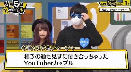 「青春高校 3年C組 木曜日」第4回 4月5日 ポケカメン Sera