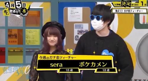 「青春高校 3年C組 木曜日」第4回 4月5日 ポケカメン Sera02
