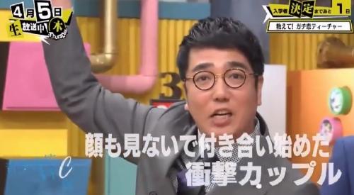 「青春高校 3年C組 木曜日」第4回 4月5日 小木さんチェック