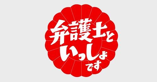テレビ朝日 「弁護士といっしょです」 公式ロゴ