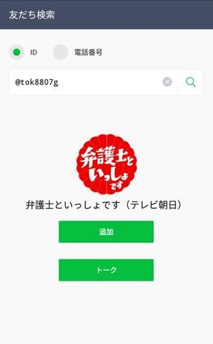 テレビ朝日「弁護士といっしょです」 公式LINEアカウント ID