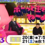 レギュラー第2回 NHK「チコちゃんに叱られる!」