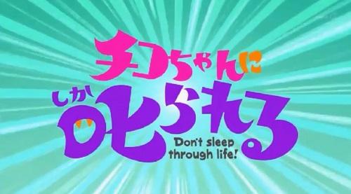 レギュラー第3回 NHK「チコちゃんに叱られる!」出張用チコちゃんって一体何?