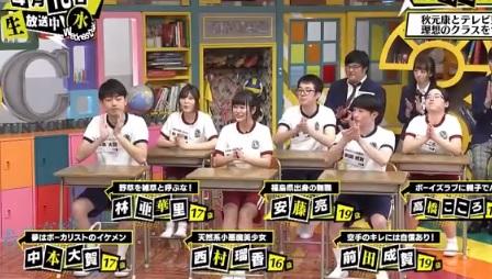 第13回「青春高校 3年C組 水曜日」担任:三四郎 スタジオ内が一瞬固まるハプニング発生?