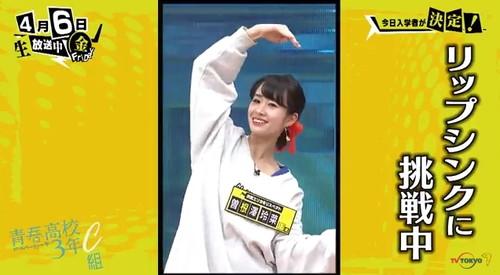 第5回「青春高校 3年C組 金曜日」リップシンク 曽根澤