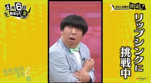第5回「青春高校 3年C組 金曜日」リップシンク 日村