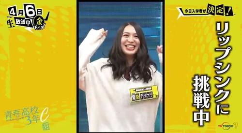 第5回「青春高校 3年C組 金曜日」 リップシンク デリナラ