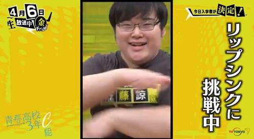 第5回「青春高校 3年C組 金曜日」リップシンク 佐藤