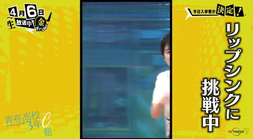 第5回「青春高校 3年C組 金曜日」リップシンク 鈴木