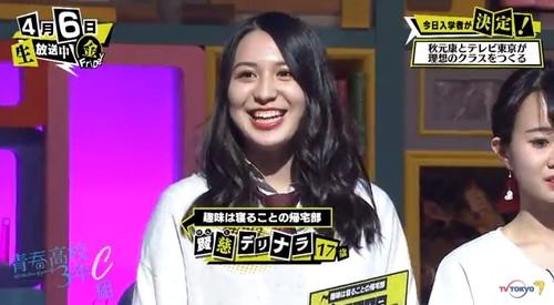第5回「青春高校 3年C組 金曜日」スピーチ デリナラ
