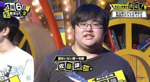 第5回「青春高校 3年C組 金曜日」佐藤