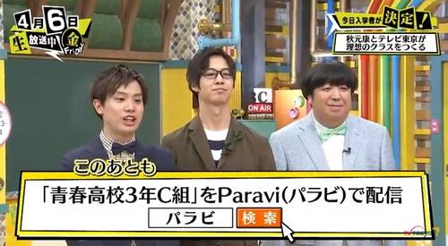 第5回「青春高校 3年C組 金曜日」Paravi告知