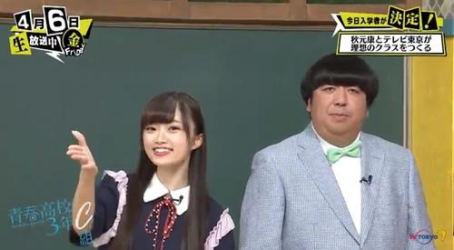 第5回「青春高校 3年C組 金曜日」 NGT48中井りか バナナマン日村