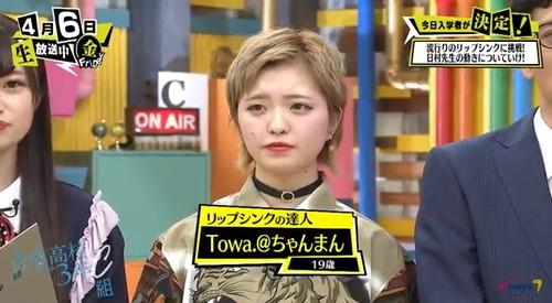 第5回「青春高校 3年C組 金曜日」Towa.@ちゃんまん