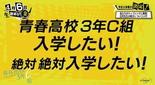 第5回「青春高校 3年C組 金曜日」リップシンク歌詞