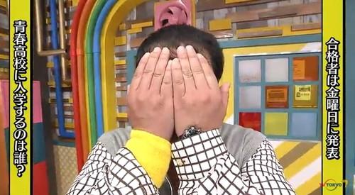 青春高校 3年C組 4月2日 初回放送 カンニング竹山 決め顔?