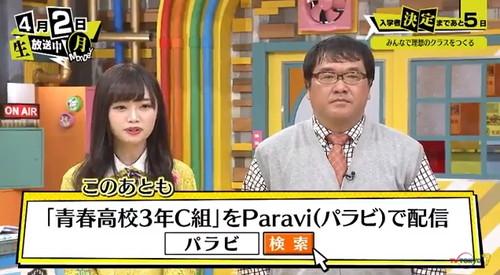 青春高校 3年C組 4月2日 初回放送 竹山 中井りか02