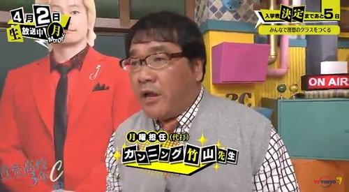青春高校 3年C組 4月2日 初回放送 (代打)カンニング竹山先生02