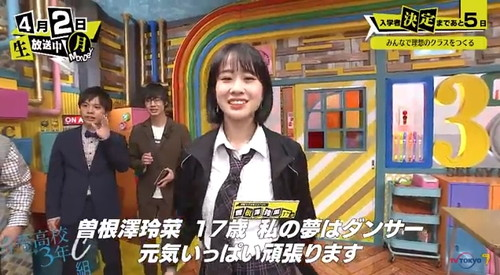 青春高校 3年C組 4月2日 初回放送 曽根澤玲奈