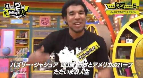 青春高校 3年C組 4月2日 初回放送 バズリー・ジャシュア