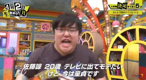 青春高校 3年C組 4月2日 初回放送 佐藤諒