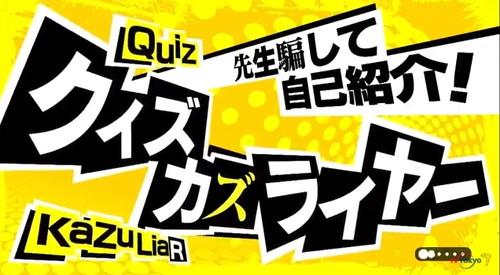 青春高校 3年C組 4月2日 初回放送 クイズカズライヤー