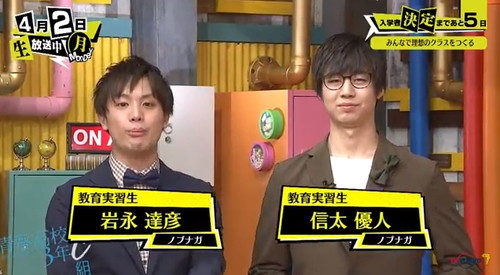 青春高校 3年C組 4月2日 初回放送 ノブナガ 岩永達彦、信太優人