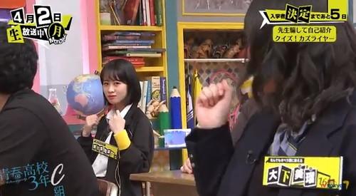 青春高校 3年C組 4月2日 初回放送 メンチを切る曽根澤玲奈