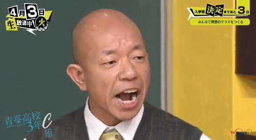 青春高校 3年C組 4月3日 第2回 小峠先生