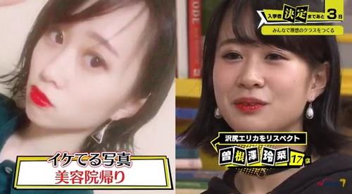 青春高校 3年C組 4月3日 第2回 曽根澤玲奈 17歳