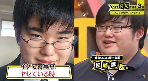 青春高校 3年C組 4月3日 第2回 佐藤諒 20歳