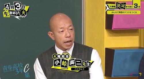 青春高校 3年C組 4月3日 第2回 バイきんぐ小峠英二先生