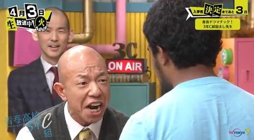 青春高校 3年C組 4月3日 第2回 小峠先生05