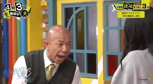 青春高校 3年C組 4月3日 第2回 小峠先生06