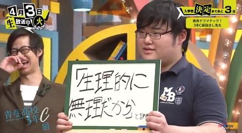 青春高校 3年C組 4月3日 第2回 佐藤諒02