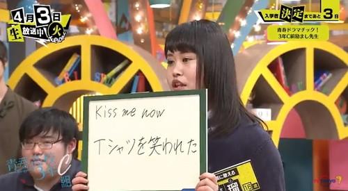 青春高校 3年C組 4月3日 第2回 大下美瑠02